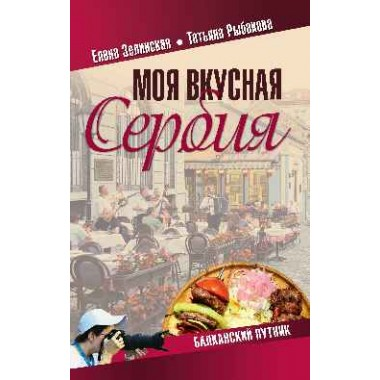Моя вкусная Сербия. Зелинская Е.К.