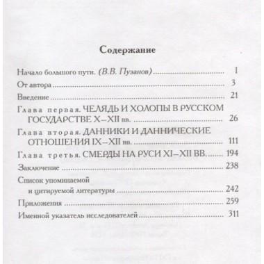 Зависимые люди Древней Руси. Фроянов Игорь Яковлевич