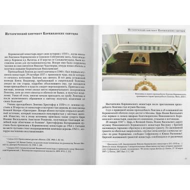 Коряжемские святцы. С комментариями и пояснениями. Под общей редакцией Василия Бойко-Великого