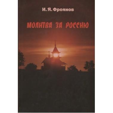 Молитва за Россию. Фроянов Игорь Яковлевич