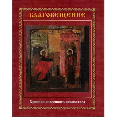 Благовещение. Хроники спасенного иконостаса. О.М. Зданович, Г.В. Гусаков.