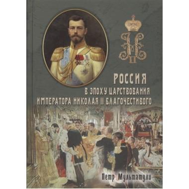 Россия в эпоху царствования Николая II благочестивого (1 и 2 том). Петр Мультатули, Борис Галенин.