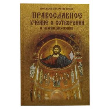 Православное учение о Сотворении и теория эволюции. Протоиерей Константин (Буфеев).