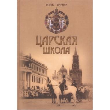 Царская школа. Николай II и Имперское русское образование. Галенин Борис Глебович