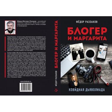 Блогер и Маргарита. Ковидная дьяволиада. Раззаков Ф.И.