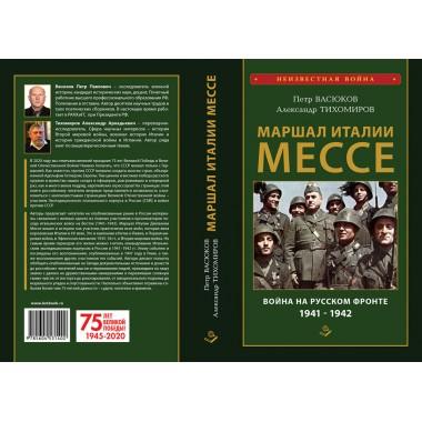 Маршал Италии Мессе: война на Русском фронте 1941-1942. (Серия «Неизвестная война») 96361 Васюков П.П., Тихомиров А.А.