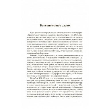 Питер – Москва. Схватка за Россию. Пыжиков Александр Владимирович