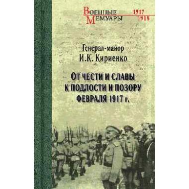 От чести и славы к подлости и позору февраля 1917 г. Кириенко И.К.