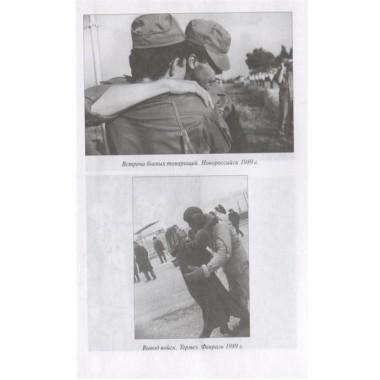 Спецназ в Афганистане. Чикишев А.В.