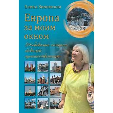 Европа за моим окном. Небывалые истории бывалой путешественницы. Зелинская Е.К.