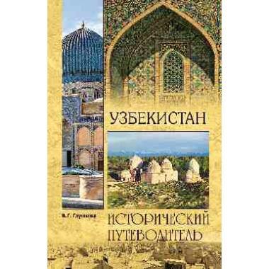 Узбекистан. Природа. История. Экономика. Достопримечательности. Религиозные центры. Глушкова В.Г.