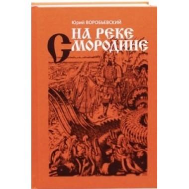 На реке Смородине. Воробьевский Юрий Юрьевич