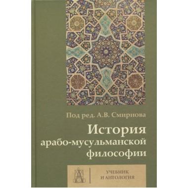 История арабо-мусульманской философии: Учебник и антология. Смирнов А.В.