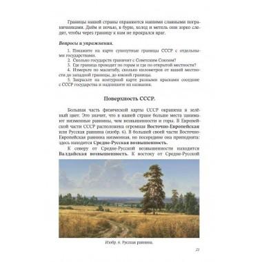 География. Учебник для 4 класса начальной школы. Виткович Н.Е.
