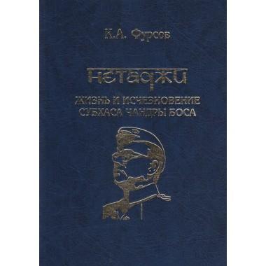 Нетаджи: Жизнь и исчезновение Субхаса Чандры Боса. Фурсов К.А.
