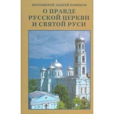 О правде Русской Церкви и Святой Руси. Сборник статей. Протоиерей Андрей (Новиков)