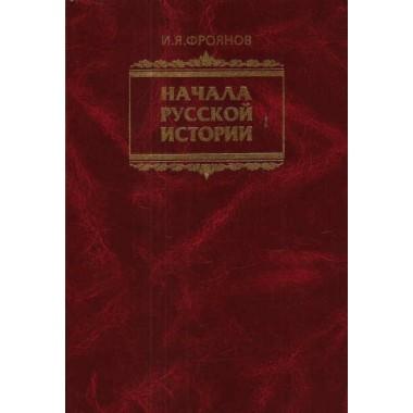 Начала Русской истории. Фроянов Игорь Яковлевич