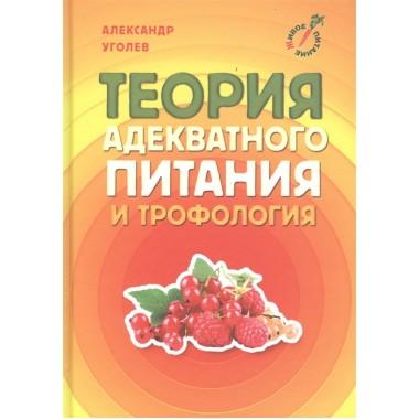 Система естественного оздоровления (комплект из 3-х книг). Николаев Ю.С., Уголев А.М., Арнольд Эрет