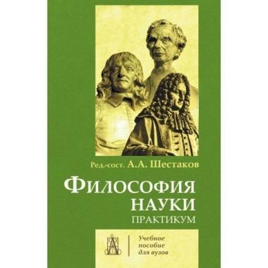 Философия науки. Практикум. Шестаков А.А.