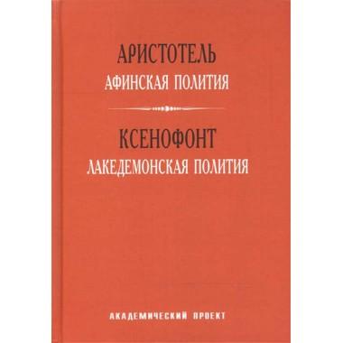 Афинская полития. Лакедемонская полития. Аристотель, Ксенофонт.