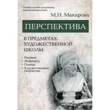 Перспектива в предметах художественной школы. Макарова М.Н.