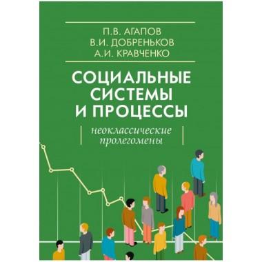 Социальные системы и процессы. Неоклассические пролегомены. Агапов П.В., Добреньков В.И., Кравченко А.И.