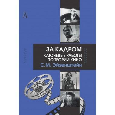За кадром. Ключевые работы по теории кино, 2-е изд. Эйзенштейн С.М.