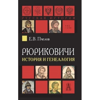 Рюриковичи: история и генеалогия. Пчелов Е.В.