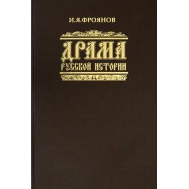 Драма русской истории. На путях к Опричнине. Игорь Фроянов.