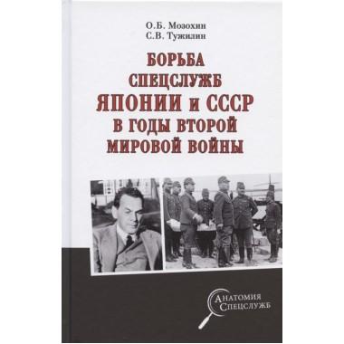 Борьба спецслужб СССР и Японии в годы Второй мировой войны. Мозохин О.Б.