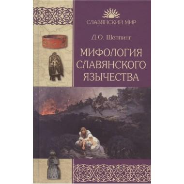 Мифология славянского язычества. Шеппинг Д.О.