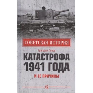 Катастрофа 1941 года и ее причины. Попов Г.Г.