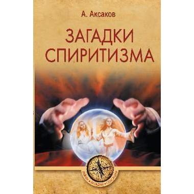 Загадки спиритизма. Аксаков А.