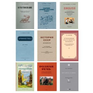 Комплект учебников для 4-го класса (расширенный)
