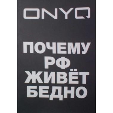 ONYQ - Почему РФ живет бедно. Игорь Стечкин