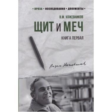 Щит и меч : роман в 2 кн. Кн. 1 . Кожевников В.М.