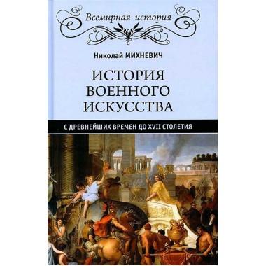 История военного искусства с древнейших времен до XVII столетия. Михневич Н.П.