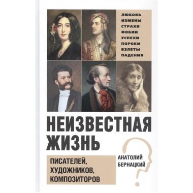 Неизвестная жизнь писателей, художников, композиторов. Бернацкий А.С.
