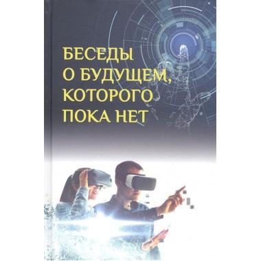 Беседы о будущем, которого пока нет. Россия и мир в ХХI веке. Быстрицкий А.Г., Мехди Санаи