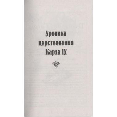 Хроника царствования Карла IX ; Коломба. Мериме П.