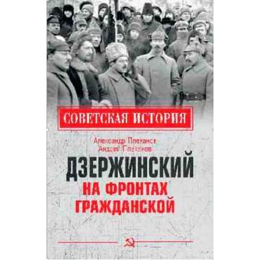 Дзержинский на фронтах Гражданской. Плеханов А.М.