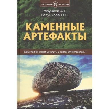 Каменные артефакты. Резунков А.Г., Резункова О.П.