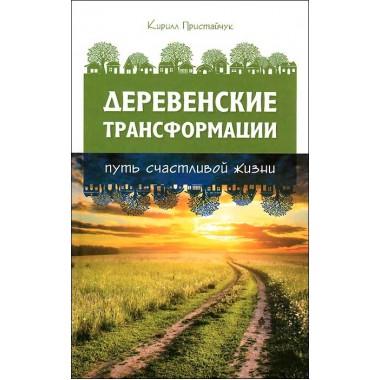 Деревенские Трансформации. Путь счастливой жизни. Кирилл Пристайчук