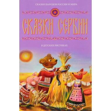 Сказки Сербии. Сост. В.Е. Егошкин