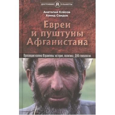 Евреи и пуштуны Афганистана. Клёсов Анатолий Алексеевич