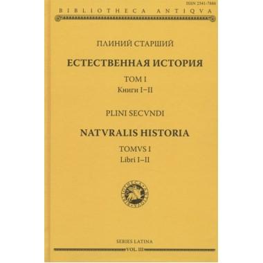 Естественная история. Том I. Книги I-II. Плиний Старший