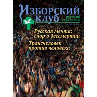 Журнал Изборский клуб. Выпуск 6-7, 2020