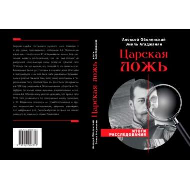 Царская ложь : итоги расследования. А. Оболенский, Э. Агаджанян.