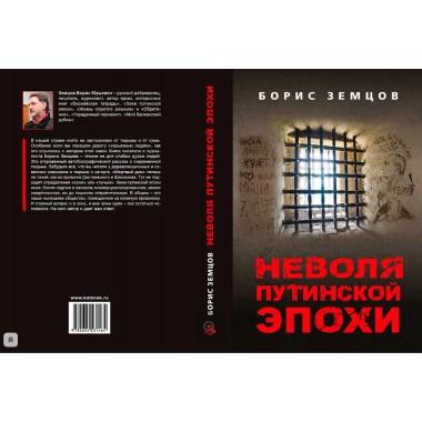 Неволя путинской эпохи. Земцов Б.Ю.