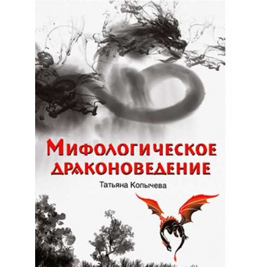 Мифологическое драконоведение. Копычева Т.А.